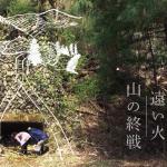 遠い火|山の終戦 仙台