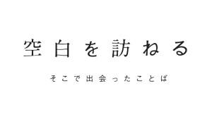 151218_空白を訪ねる_仮入稿ol_仮ポスター+++